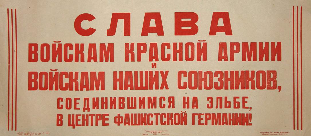 Plakat von 1945, das den kurzen Appell verlautbart.