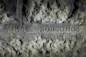 Yakow Kolganow ritzte seinen Namen in die nassen Fugen zwischen den Steinen